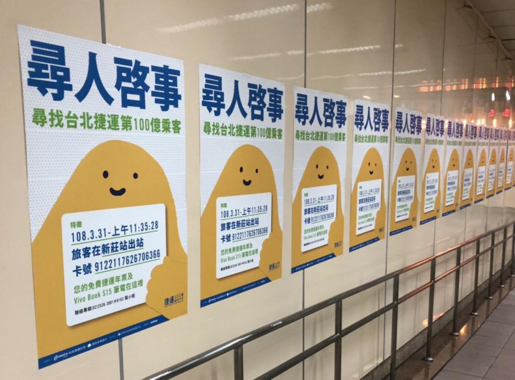 活動海報-捷運100億乘客