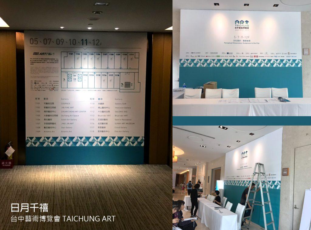 日月千禧-台中藝術博覽會