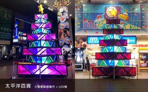 豐洋聖誕樹