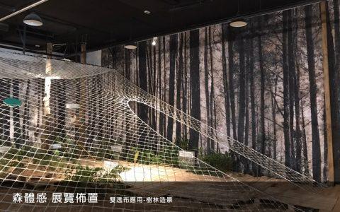 雙透布應用-樹林造景